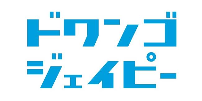 ジャニーズWEST 「ジパング・おおきに大作戦/夢を抱きしめて」着うた先行配信情報☆