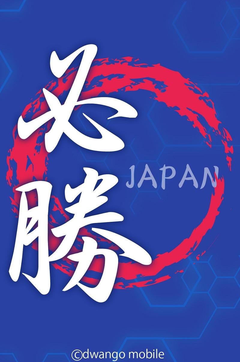 今からでも遅くなんてない ブラジルまでこの想いよ届け 日本代表の勝利を祈り応援待受を無料配信 株式会社ドワンゴ モバイル事業本部のプレスリリース