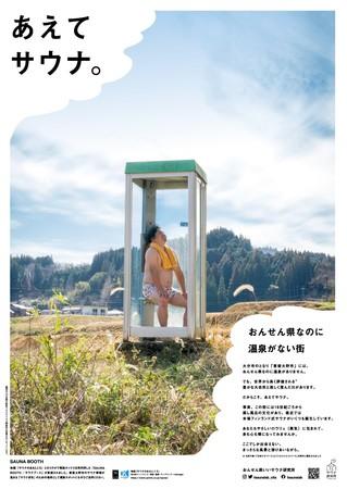 ポスターA 『サウナのある街』 県内外のサウナー誘致喚起のため、熱気たちこめるサウナと開放的な空間を豊後大野のサウナのイメージとして起用。この電話ボックスサウナは、実際にフォトスポットとして常設します(詳細下記)。