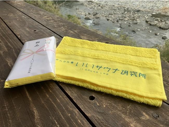 いいサウナ研究所オリジナルタオル