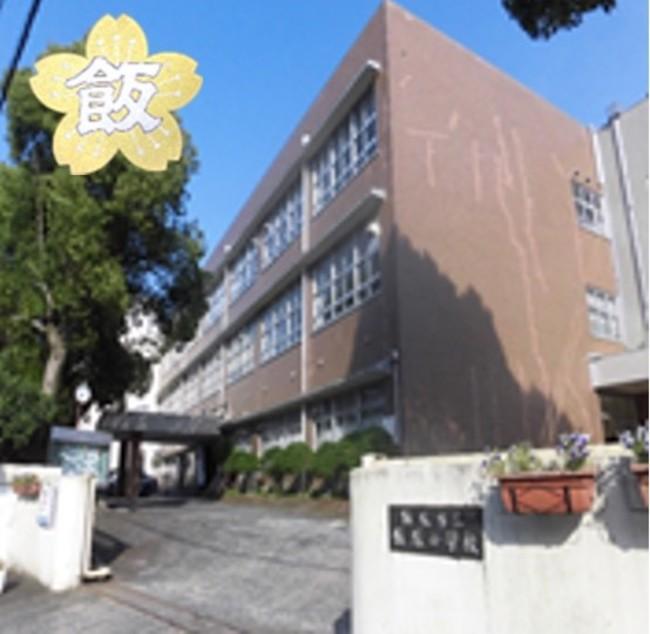 飯塚小学校