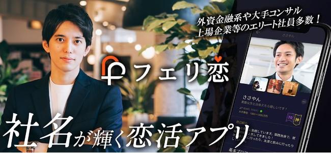 職業で理想の相手を探せるマッチングアプリ『フェリ恋』をリリース! - ZDNet Japan