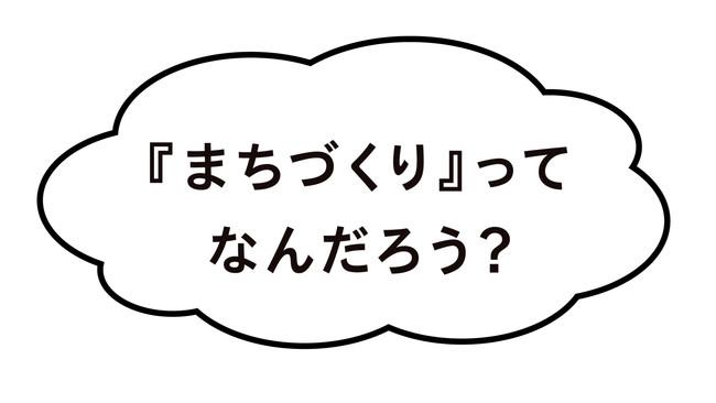 【いいね!まちづくり】名古屋市が「地域まちづくり」PR映像を作成。地域の人々がまちづくりについて考える・取り組むきっかけに。