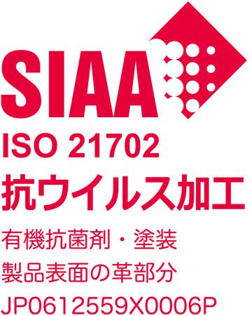SIAAマーク(抗ウイルス加工)