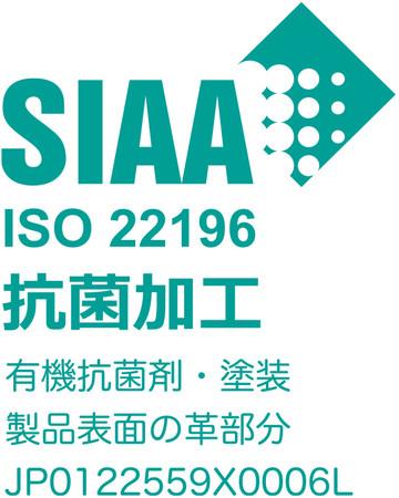 SIAAマーク(抗金加工)