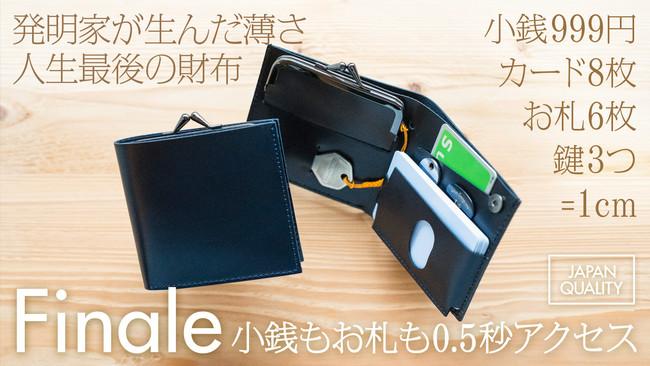 発明家が生んだ薄さ、人生最後の財布「FINALE」小銭もお札も0.5秒アクセス