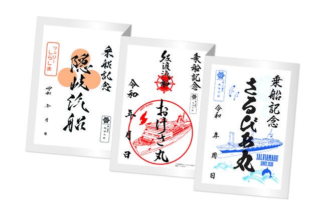 船や航路ごとに、参加社がさまざまな印を発行します。