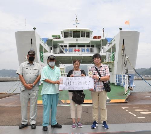 御船印めぐり40社を達成した淺川さんご夫妻。40社目は前島フェリー(岡山県)にて *撮影時のみマスク着用をしていません