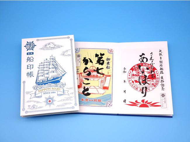 「公式船印帳~帆船・日本丸~」と御船印のサンプル