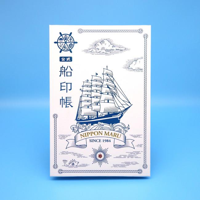 公式船印帳~帆船・日本丸~