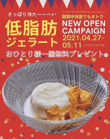 低脂肪ジェラート無料キャンペーン開催|辛麺 華火|KARAMEN HANABI
