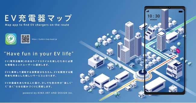 EV充電器マップ