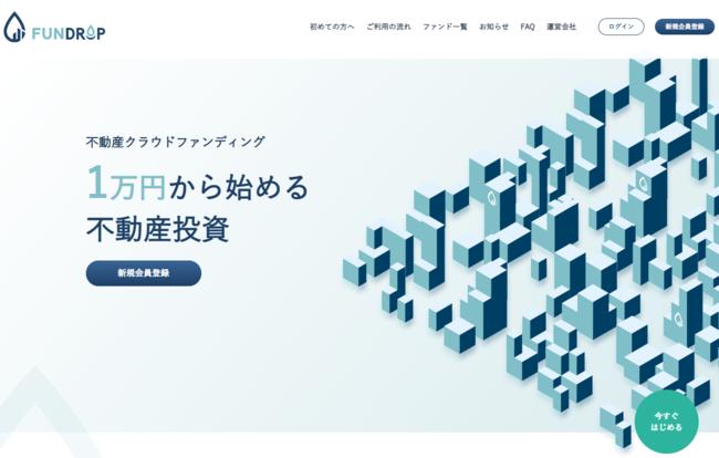 FUNDROPサービスサイト