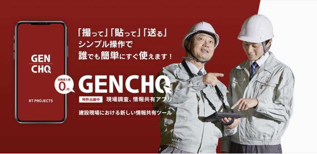 現場調査サポートツール「GENCHO」(iOS,Androidにて提供中)