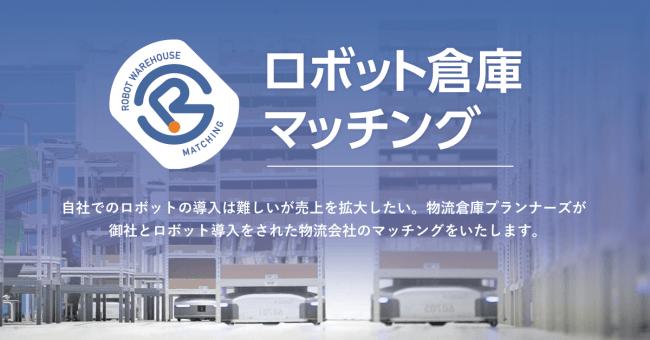 ロボット倉庫マッチング