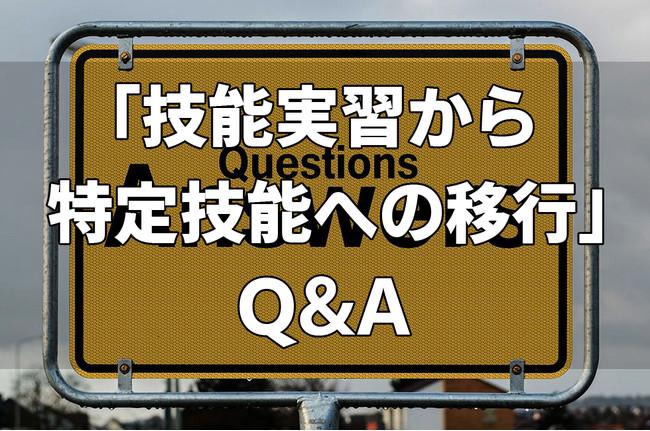 「技能実習から特定技能への移行」Q&A