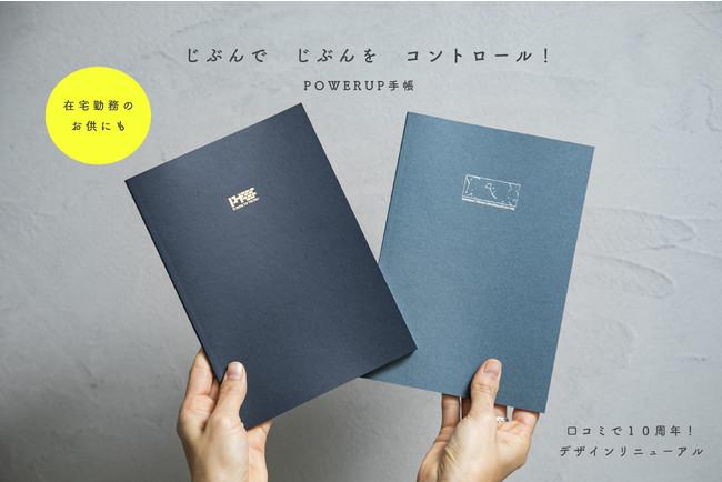 パワーアップ手帳はネイビー、ブルーグレーの2色展開。