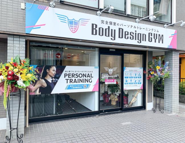BodyDesignGYM 中央林間店