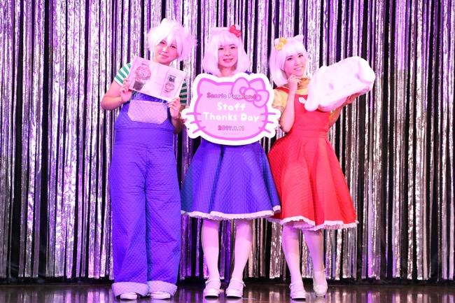 仮装コンテストでは(左から)ディアダニエル、ハローキティ・ミミィの 仮装をしているピューロフレンズも