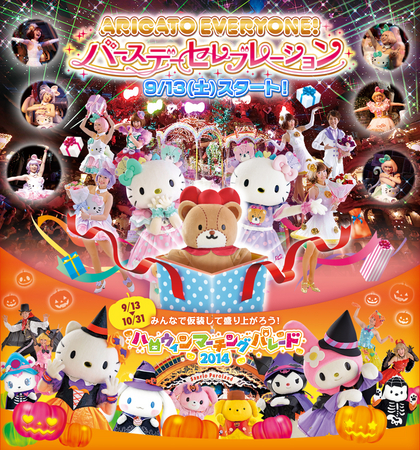 (c) 2014 SANRIO CO., LTD.