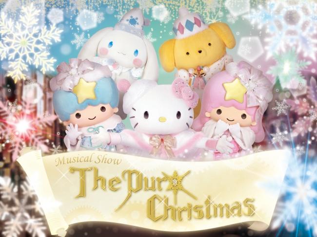 The Puro Christmas(イメージ)