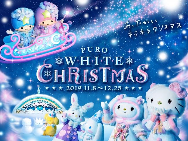 キラキラ輝く、あたたかい「ホワイトクリスマス」がテーマの「PURO ...