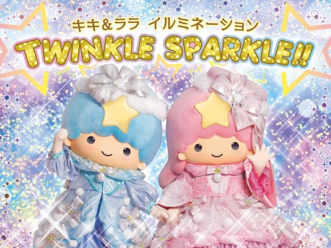 TWINKLE SPARKLE!!(イメージ)