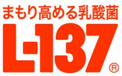「まもり高める乳酸菌L-137」はハウス食品グループ本社(株)の登録商標です。