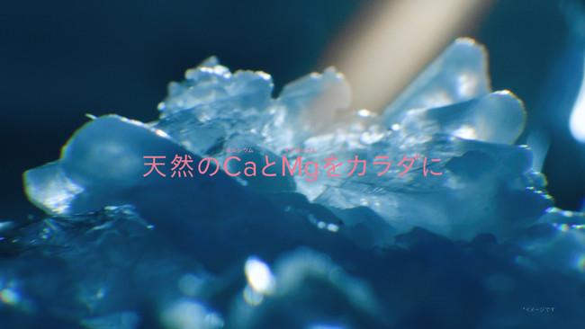 【長谷川さん】天然のカルシウムとマグネシウムをカラダに。