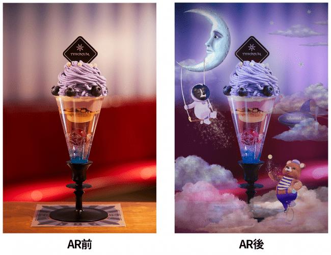 """魔法パフェ(R) """"トワイライト"""""""