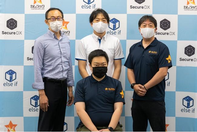 在宅ワーク実証実験に参加する障がい者(中央手前、山内 勇輝さん)とカムラック(右奥)、elseif(中央奥)、Secure DXの社長(左奥)