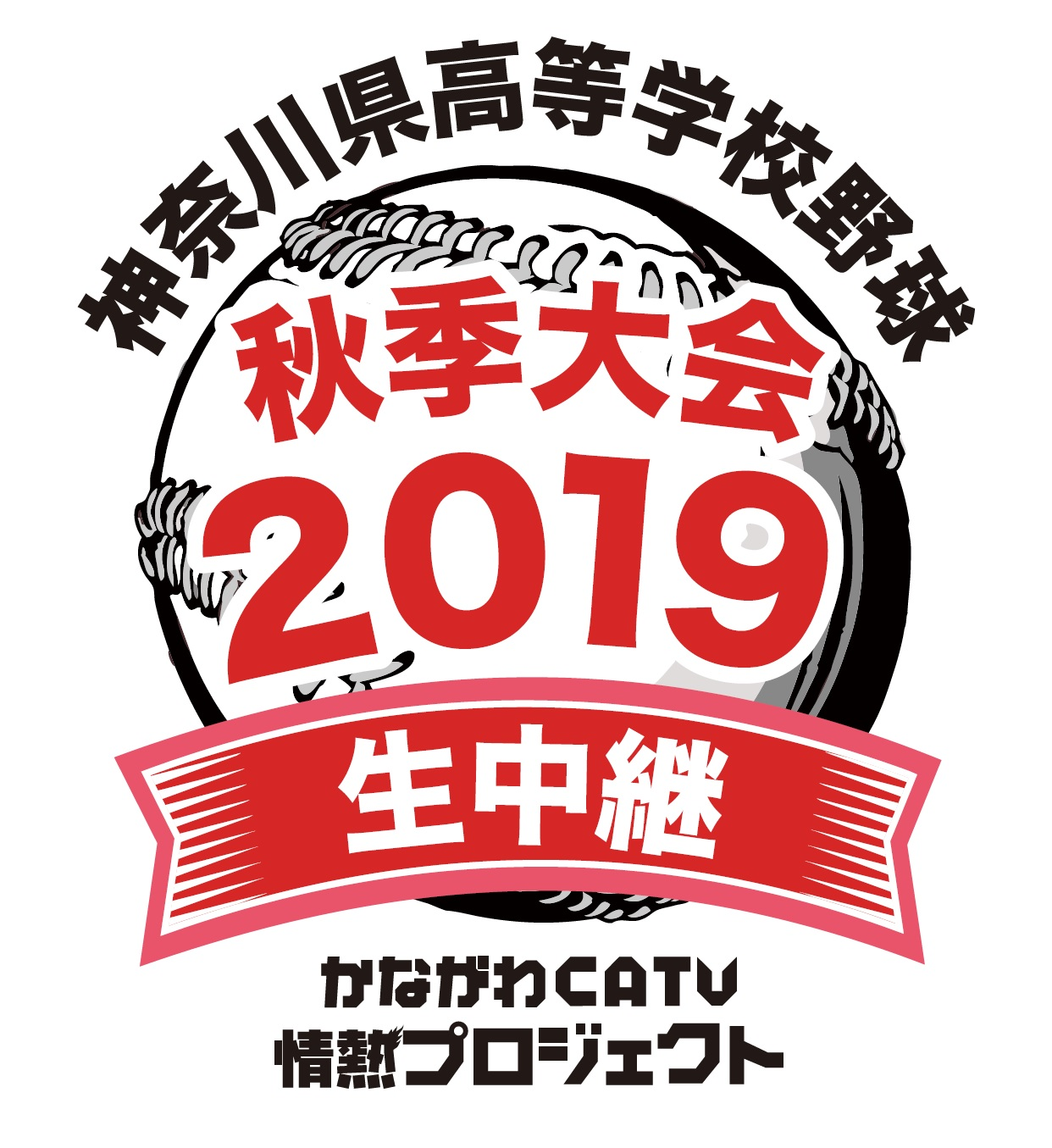 野球 高校 テレビ 中継 神奈川 県 激戦の高校野球神奈川大会、今年もtvkで生中継!氣志團が中継テーマソング担当
