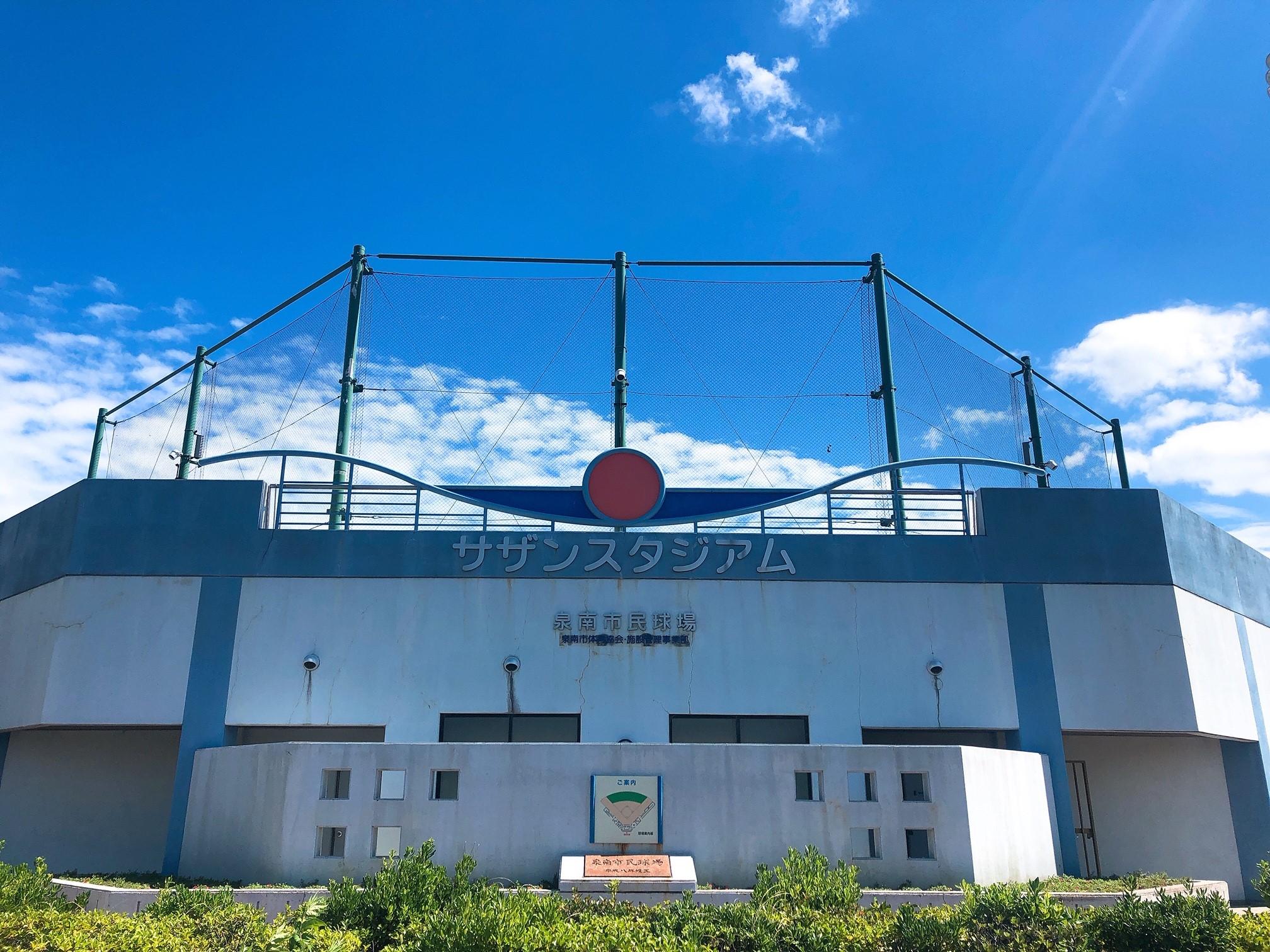 泉南市 初の取り組み、泉南市民球場のネーミングライツを取得~「J:COMサザンスタジアム」誕生~