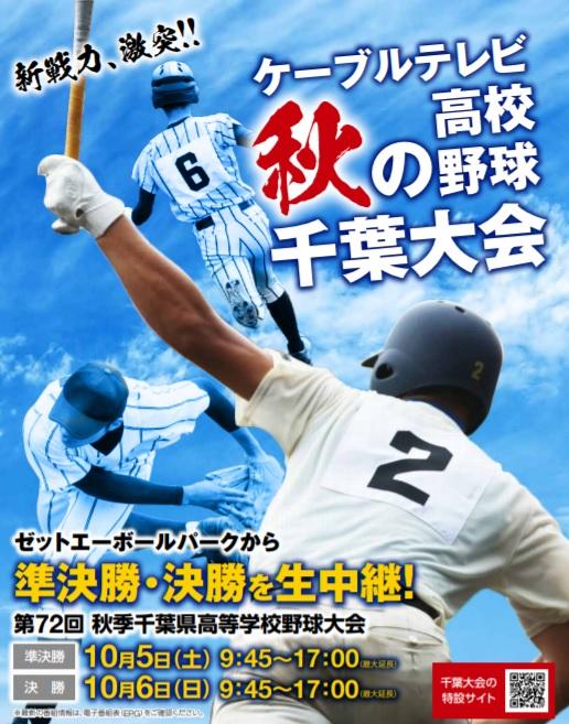 千葉 今日 の 高校 県 野球