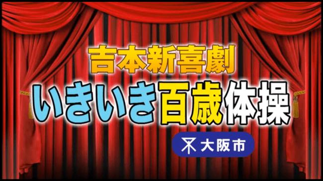 大阪市内放送番組