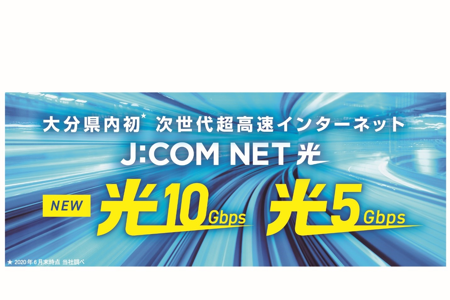 速度 jcom ネット
