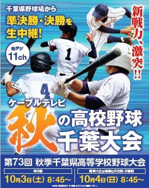 野球 千葉 県 日程 高校