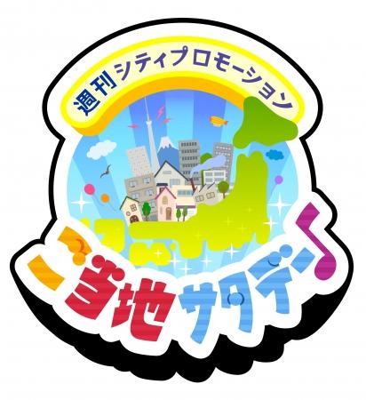 週刊シティプロモーション ご当地サタデー♪