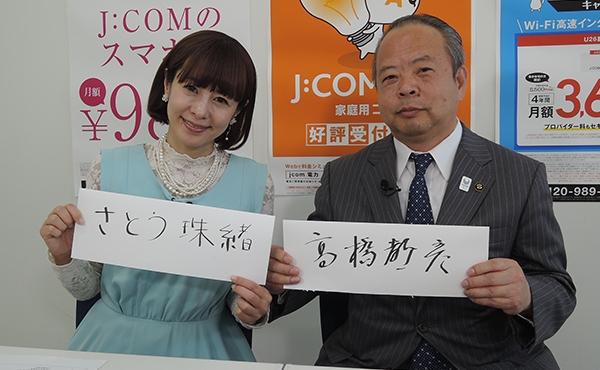 『狛江人図鑑』より