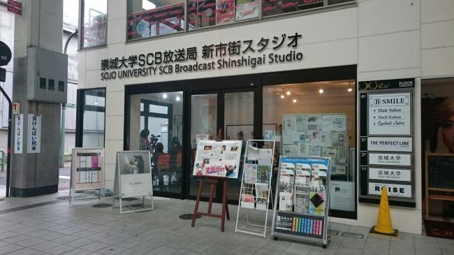 崇城大学SCB放送局 新市街スタジオ