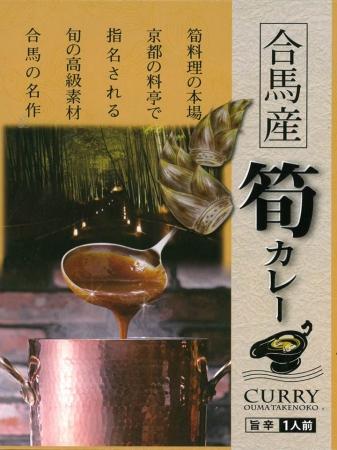 合馬産筍カレー(さつま屋産業/北九州市)