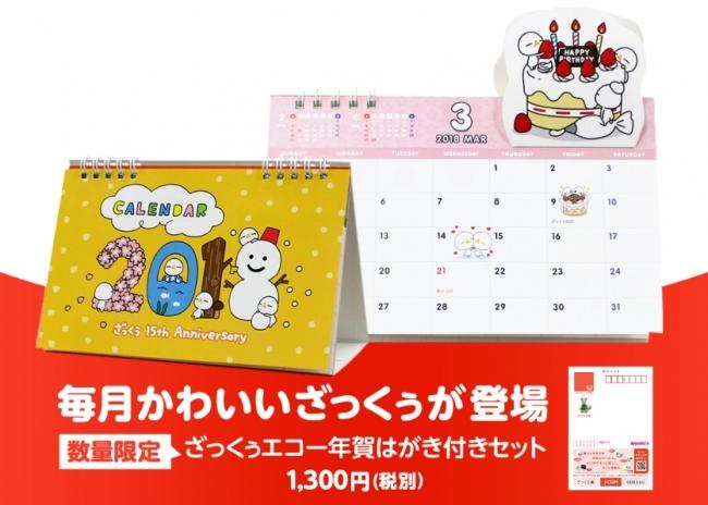 【ざっくぅ2018年カレンダー(ざっくぅ版・エコー年賀はがき付セット)】