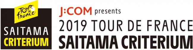 2019ツール・ド・フランスさいたまクリテリウム」J:COMが冠スポンサー ...