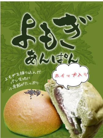 甘いものが好きな鈴木選手。ぶるーあーすとのコラボで、今回よもぎアンパンにホイップを加えたスイーツアンパンを販売いたします!