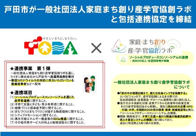 埼玉県戸田市と一般社団法人家庭まち創り産学官協創ラボが包括連携協定を締結します