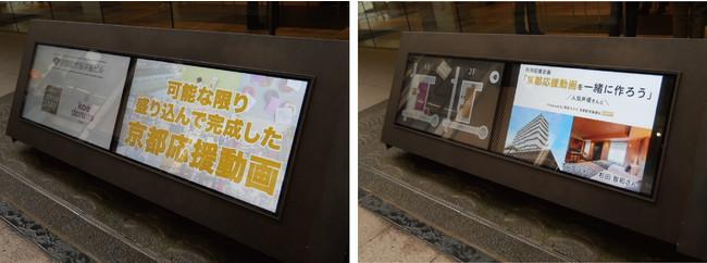 東急ステイ京都新京極通様での放映の様子