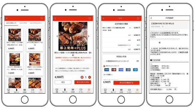 お客様がアプリ内の通信販売ショップから注文する流れ