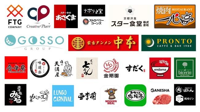 レストラン★スター導入企業(一部抜粋)