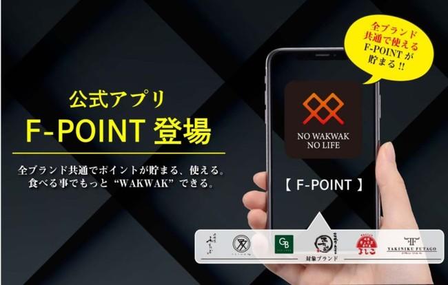 FTG Companyが運営する店舗で横断的に使えるF-POINTアプリ