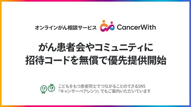 CancerWith、がん患者会やコミュニティに招待コードを無償で優先提供開始